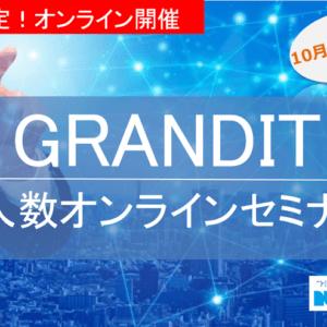 10/16GRANDIT少人数オンラインセミナー