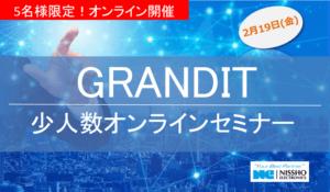 2/19(金)GRANDIT少人数オンラインセミナー