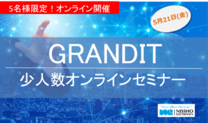 5/21GRANDIT少人数オンラインセミナー