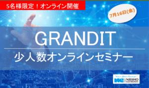 7/16GRANDIT少人数オンラインセミナー
