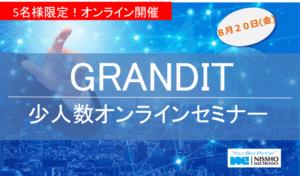 8/20(金)「GRANDIT」少人数オンラインセミナー